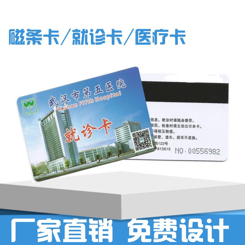 就诊卡,看病卡,医院卡,医疗卡,磁条卡,病人卡,卡片,智能卡