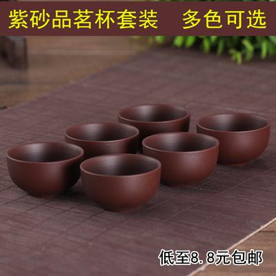 特价功夫茶具宜兴紫砂品茗杯小茶杯套装陶瓷杯子朱泥直口杯包邮