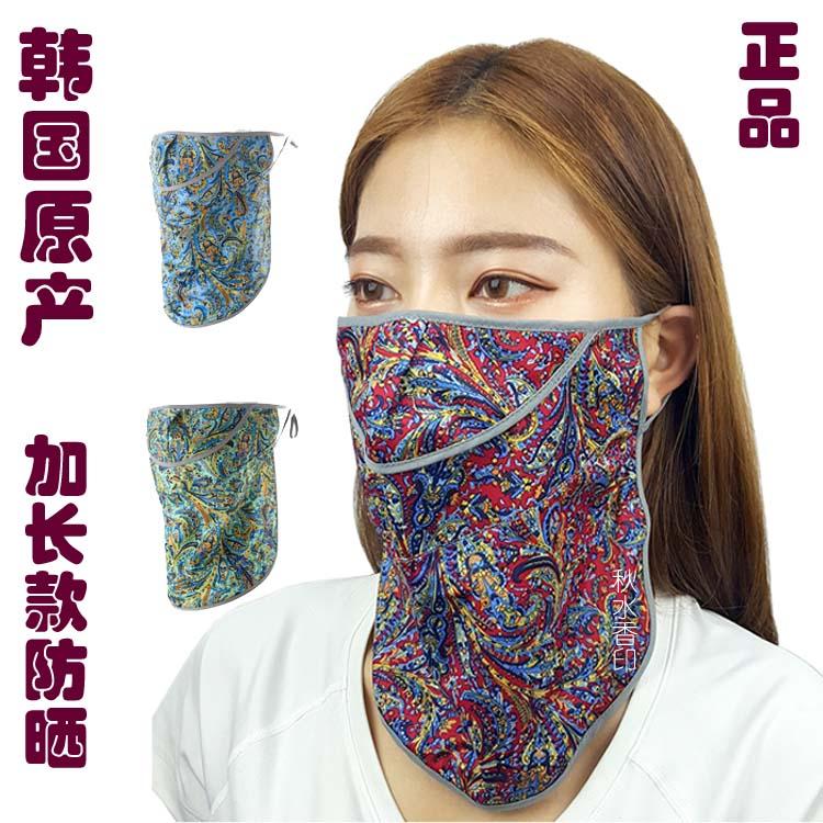 35.00元包邮防紫外线面罩加大长夏季护脸口罩