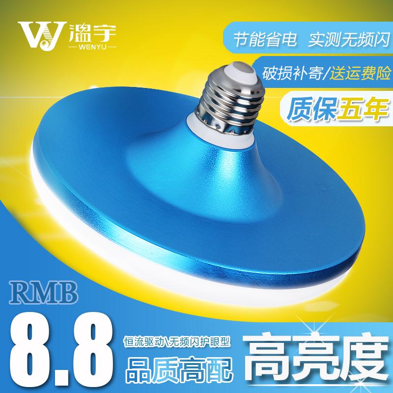 超亮LED�襞荽蠊β曙w碟��E27螺口家用室�溶��g照明�能白光l e d