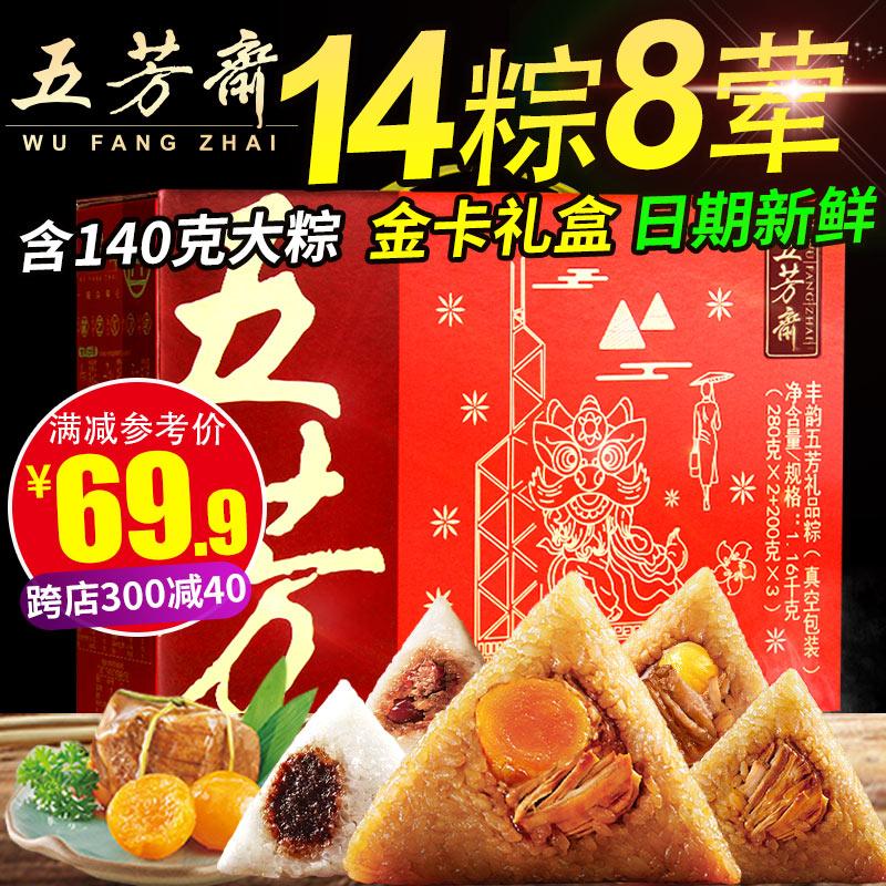 五芳斋粽子礼盒装蛋黄肉粽嘉兴官方旗舰店端午节礼品员工福利团购