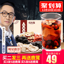 Fodonghai Ginseng Five Treasures tea Baobao flower tea combination health jujube Guiyuan wolfberry men sex Kidney Tea