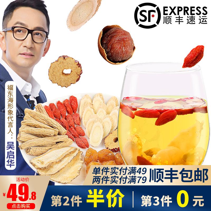 福东海黄芪当归党参组合搭配桂圆红枣气血茶枸杞茶生黄芪茶养生茶