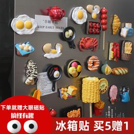 创意冰箱贴仿真食物食玩磁力贴留言贴磁性贴冰箱装饰立体树脂磁贴图片