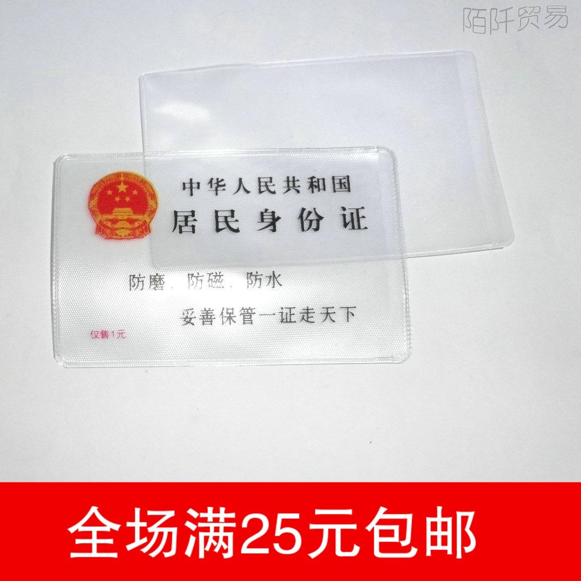 身份证/银行卡 保护套 薄型透明卡套 证件实用外壳套子 满包邮