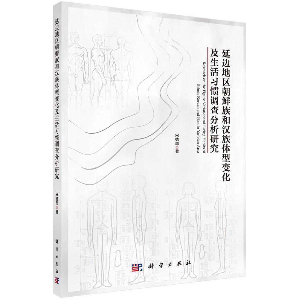 RT正常发货 正版 延边地区朝鲜族和汉族体型变化及生活习惯调查分析研究 9787030638014 宋德风 科学出版社 自然科学 书籍