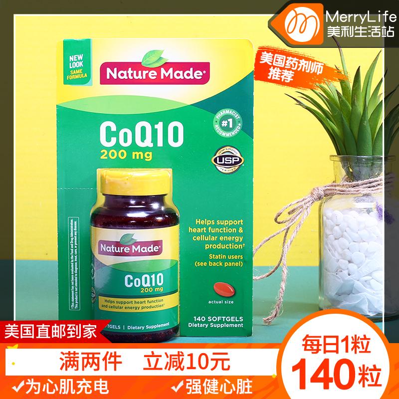 美国直邮 Nature Made美国原装 Coq10 辅酶q10软胶囊 200mg 140粒