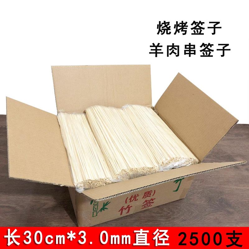 竹签批发30cm*3.0mm 2500支/箱 羊肉串烧烤炸串竹签烧烤工具用品