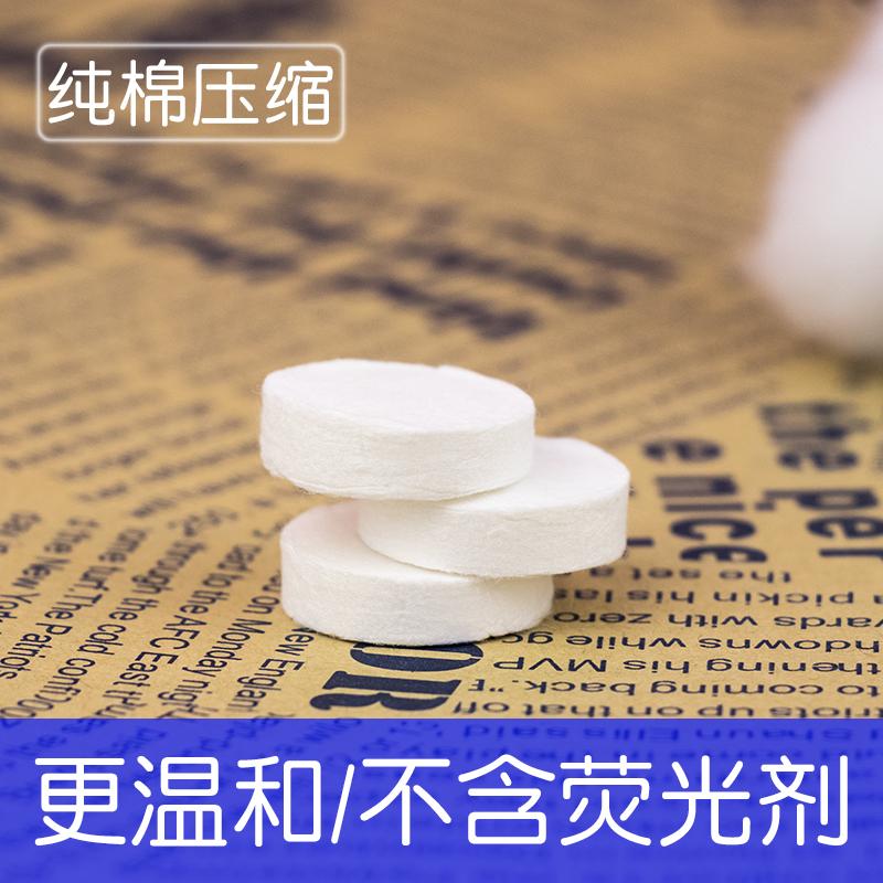 屈臣氏纯棉压缩面膜纸一次性100片 补水保湿干面膜纸满9.90元可用1元优惠券