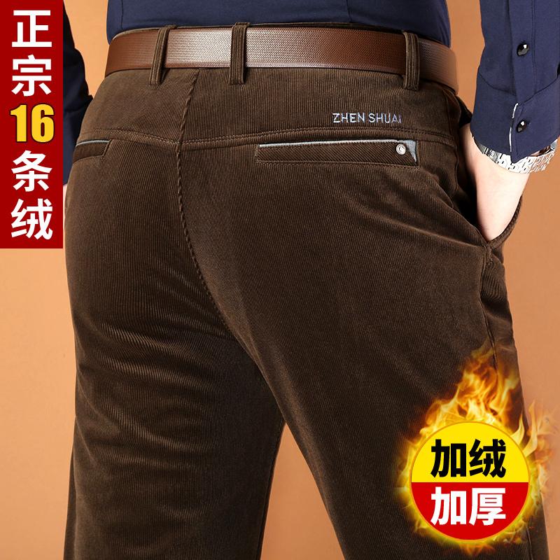 中年加绒灯芯绒裤子男士灯草绒休闲裤秋冬季烫绒宽松直筒条绒男裤