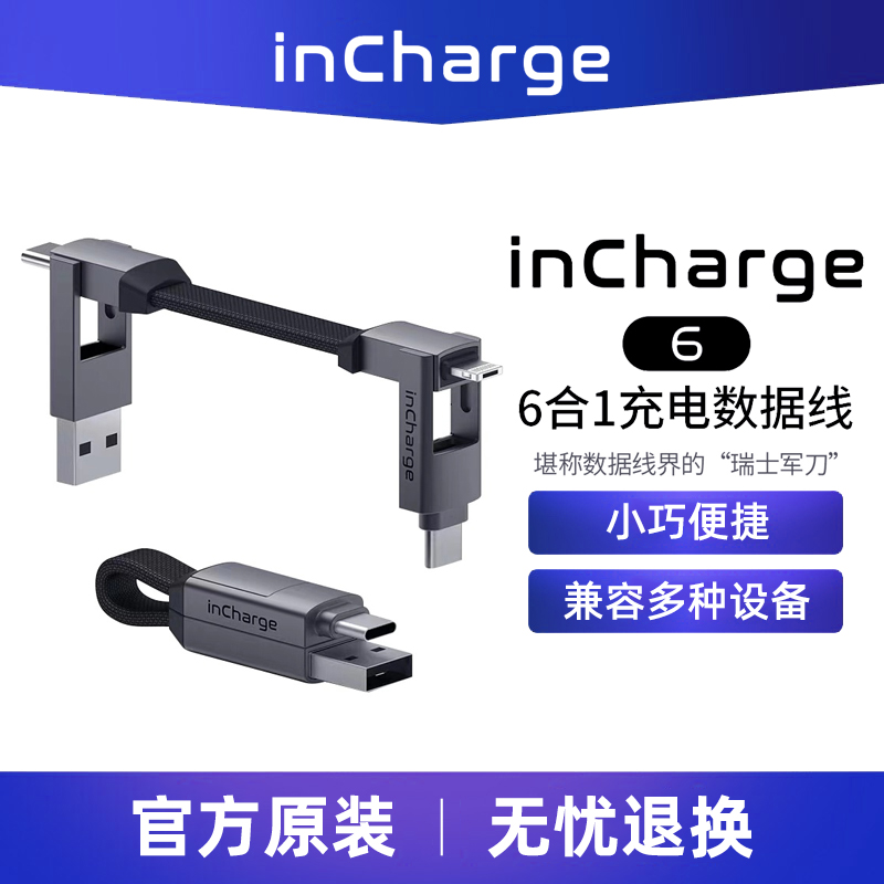 inCharge数据线苹果安卓多功能钥匙扣充电超短线六合一便携三合一数机6合1磁吸SJX短款USB转Type-C充电宝SJ用