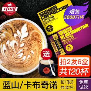 拍2发6盒共120袋加送杯勺 中啡咖啡粉蓝山卡布奇诺速溶咖啡盒装