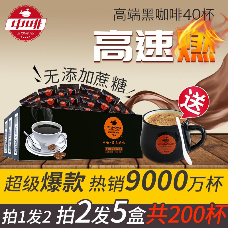 拍2发5盒共200袋送杯勺 中啡美式无糖速溶冷萃纯黑咖啡粉健身正品