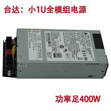DELTA400W小1u电源FLEX短版模组加-12V T39 S3 R47M41K39 ITX机箱