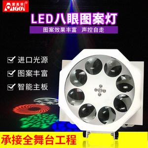 新款 LED效果灯 8眼图案灯 KTV酒吧包房效果图案灯 激光灯舞台灯