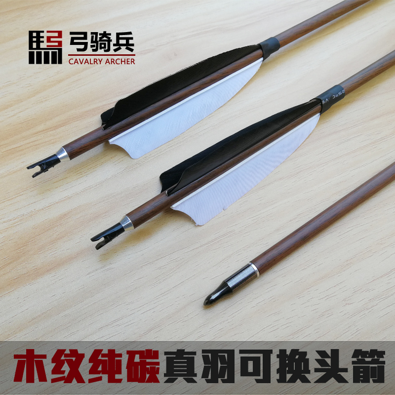 弓箭纯碳木纹真羽箭支射箭火鸡羽箭杆传统弓美猎反曲弓混碳箭杆箭