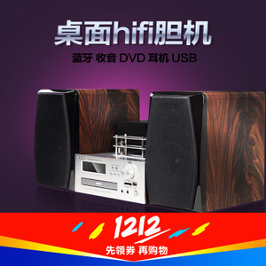 欧诺 DV-316胆机迷你组合音响 dvd桌面音响发烧音箱 cd蓝牙FM收音