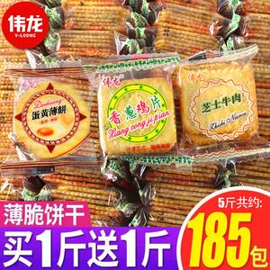 伟龙香葱鸡片薄脆饼干小包装多口味葱油葱香散装小吃零食旗旗舰店