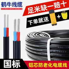 国标2芯3电缆线铝芯家用户外电线 4 6 10 16 平方架空铝线护套线
