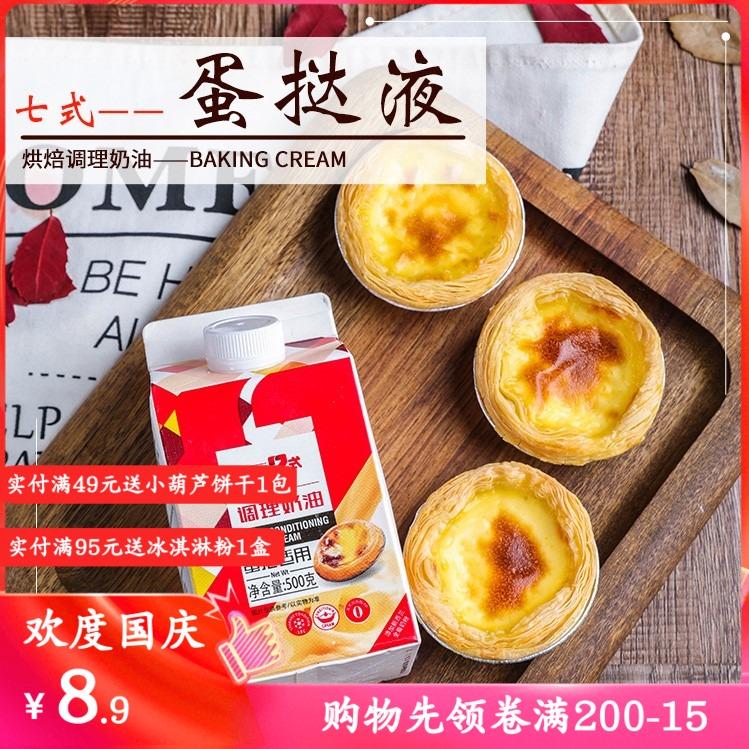 7式葡式蛋挞液奶油蛋挞皮用水淡奶热销51件手慢无