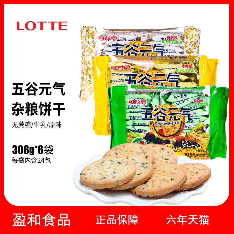 49.90元包邮可拉奥五谷元气308gx6袋儿童饼干