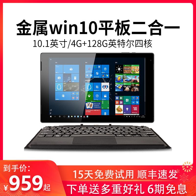 Jumber/中柏EZpad 7 PCタブレットパソコン二合一windowsシステムwin 10金属が軽いです。
