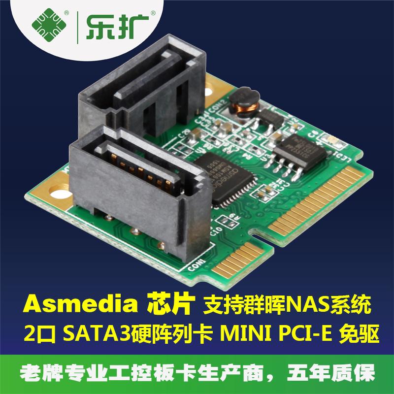 乐扩 MINI PCI-E RAID卡 迷你PCIE磁盘阵列卡 SATA3.0卡SSD 免驱