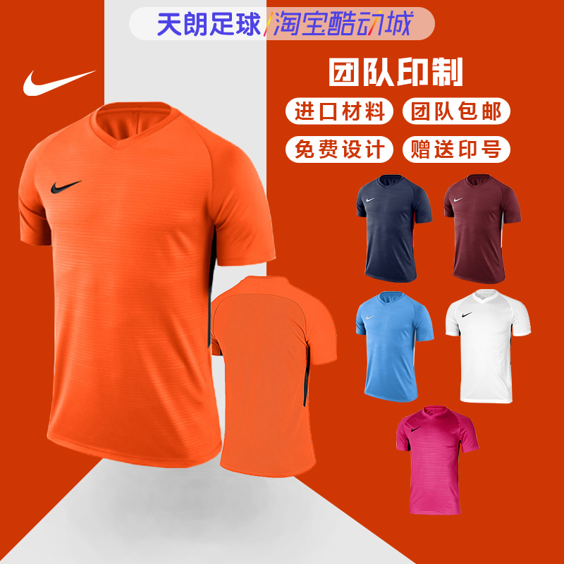 天朗足球耐克光板印号组队定制比赛训练短袖球衣男894231 AO4150