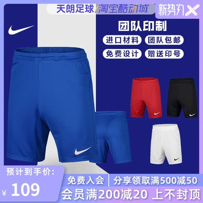 天朗足球 耐克Nike AS PARK II KNIT SHORT NB足球组队短裤AO4150