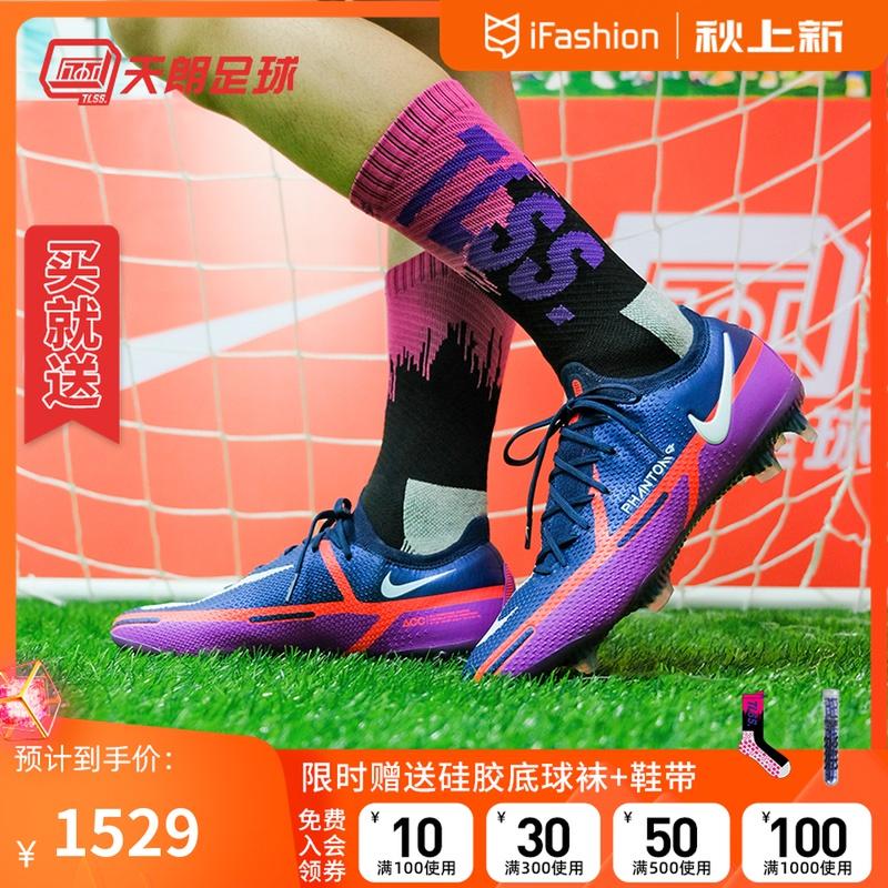 天朗足球 Nike/耐克Phantom GT 2 FG高端天然草足球鞋CZ9890-415
