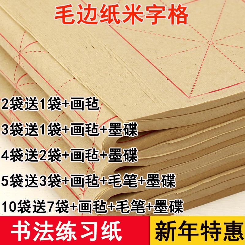 Заусенец бумага слово сетка чистый бамбук пульпа кисть слово каллиграфия практика бумага оптовая торговля культура дом четыре сокровище оптовая торговля 1 нож бесплатная доставка