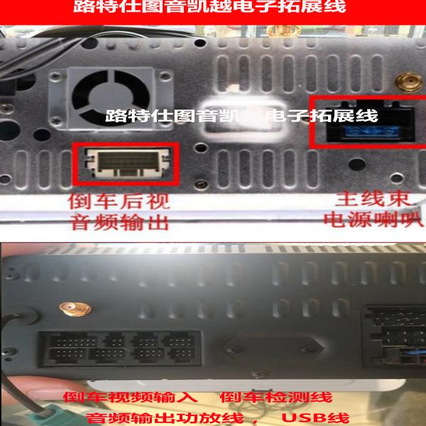 路特仕图音凯越电子导航别克专用线视频线音频线USB功放线拓展线