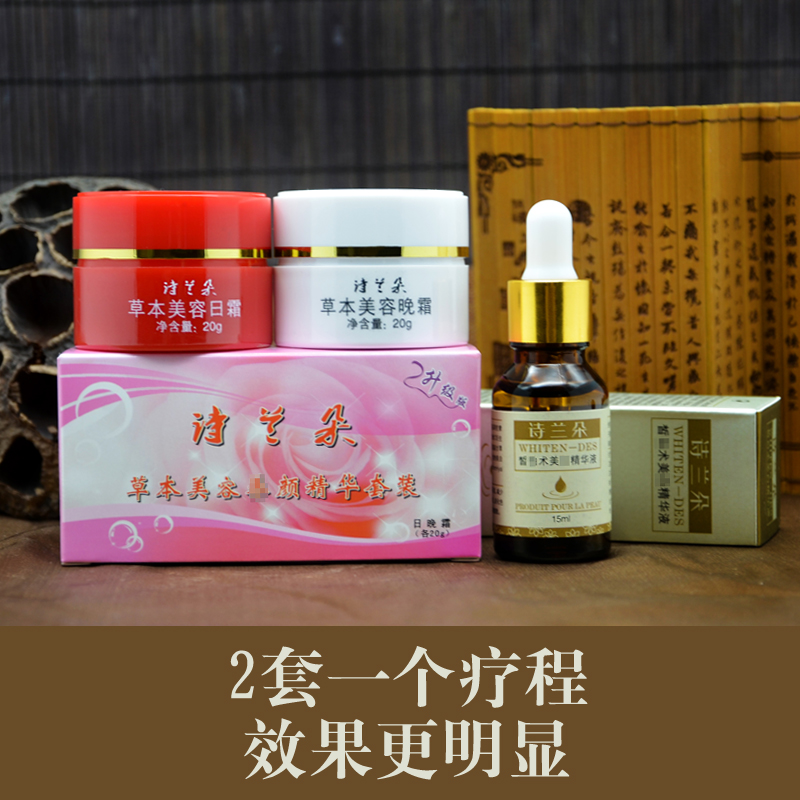 Upgraded version of Cymbidium red and white bottle bright color, freckles, chloasma, sunflower herb beauty beauty essence set