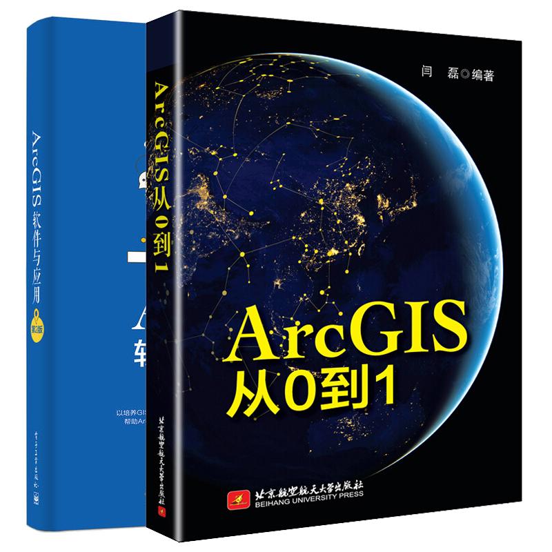 ArcGIS软件与应用 第2版+ArcGIS从0到1 ArcGIS全2本 视频教学 地理信息系统分析脚本工具空间数据库管理选择查询建模DEM三维书籍