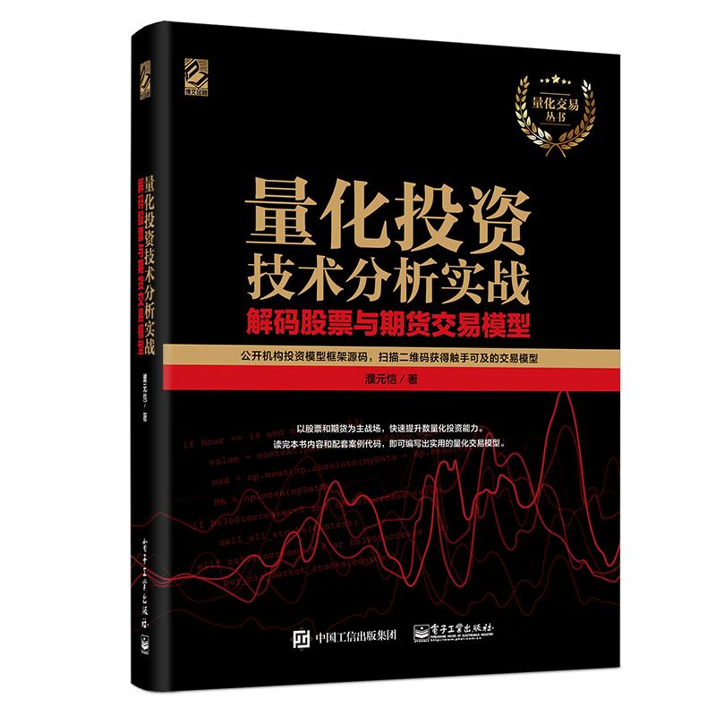 量化技术分析实战 解码股票与期货交易模型 濮元恺 量化交易技巧 量化投资系统开发设计算法 公开机构投资模型框架源码交易图书籍
