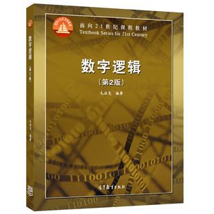 华中科技大学 数字逻辑 毛法尧 第2版第二版 高等教育出版社 数字系统逻辑设计基本理论方法 数字逻辑教程 数字逻辑教材图书籍品牌