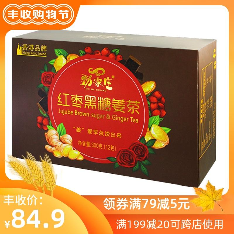 劲家庄玫瑰红枣黑糖姜茶体寒红糖姜茶大姨妈小袋装12包300g