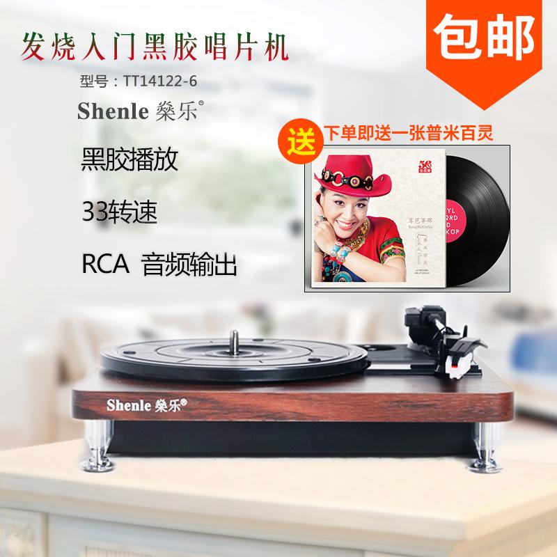 燊乐(shenle) 发烧入门黑胶唱片机老式LP复古黑胶电唱机 专业功放