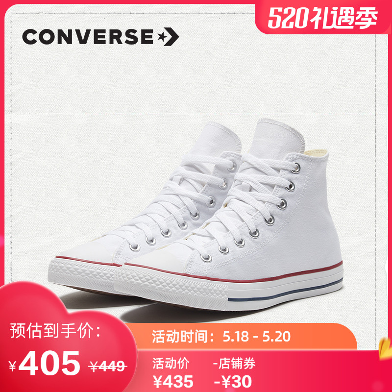 CONVERSE Converse official All Star classic white high-top canvas shoes all-match men and women shoes 101009