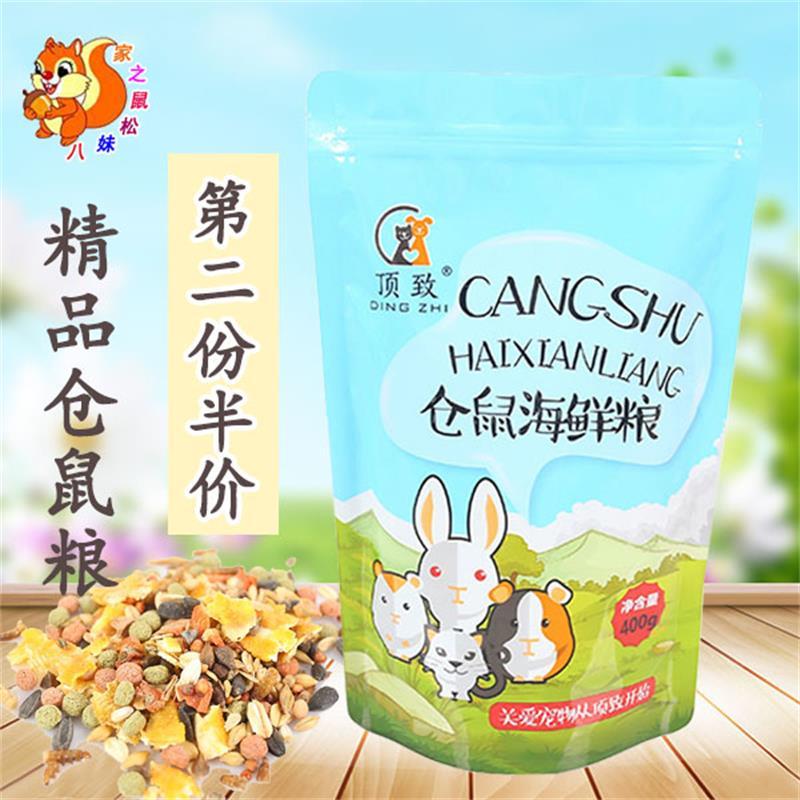 [八妹松鼠之家饲料,零食]顶致仓鼠粮仓鼠用品食物吃的饲料海鲜主月销量10件仅售9.9元