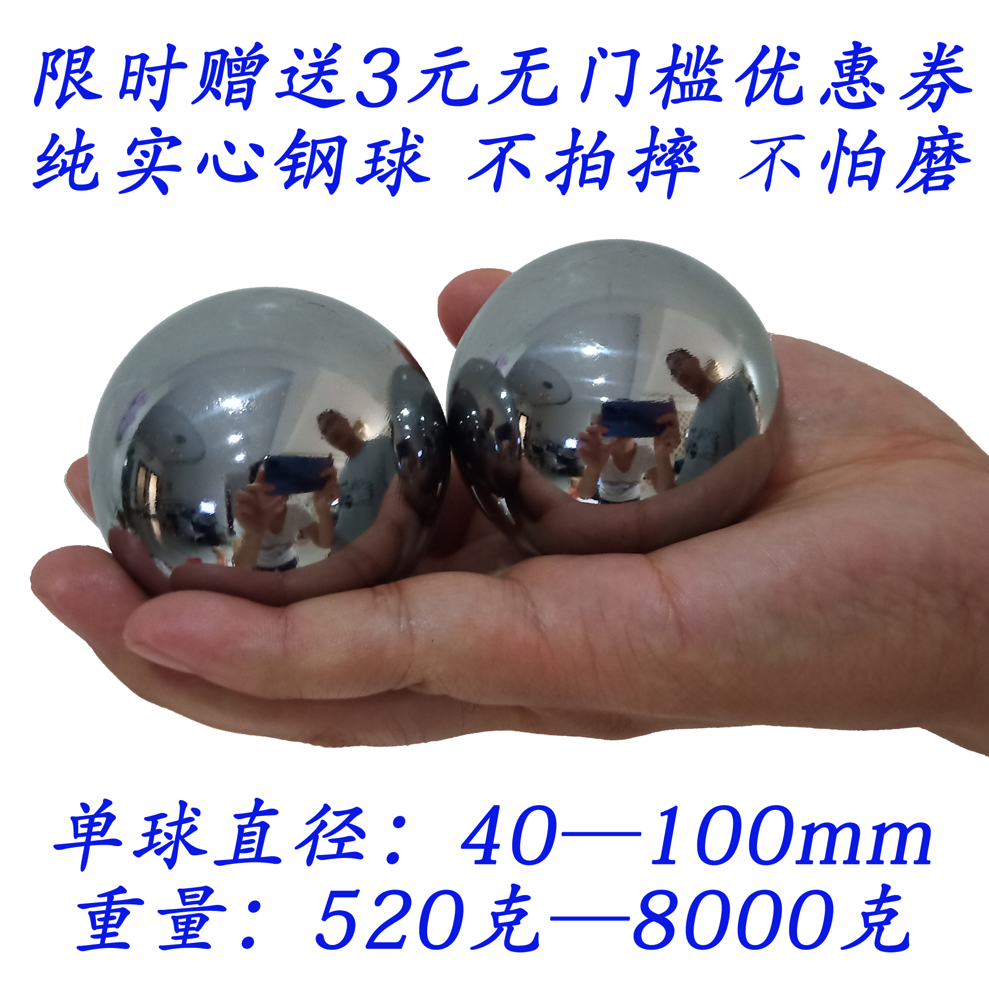 保定铁球实心钢球健身球手球保健球手握球转球按摩球中老年铁蛋子
