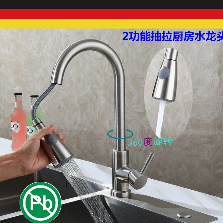 出口德国厨房冷热水龙头不锈钢水槽洗菜盆水龙头可旋转抽拉水龙头