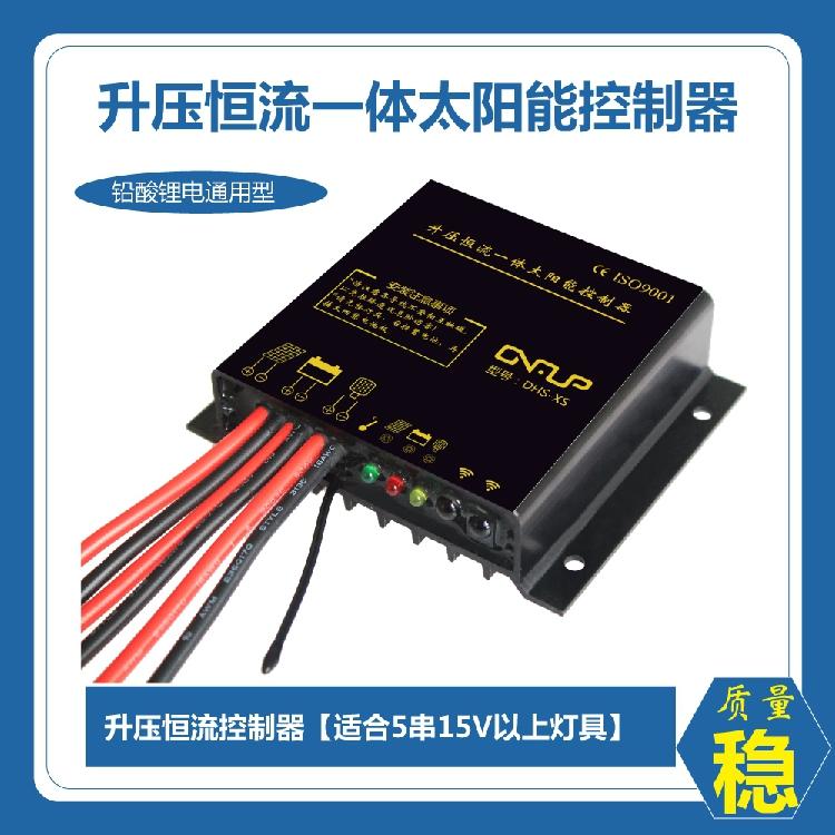 20w30w40w升压恒流一体太阳能路灯控制器12V24V电瓶11.1V锂电通用