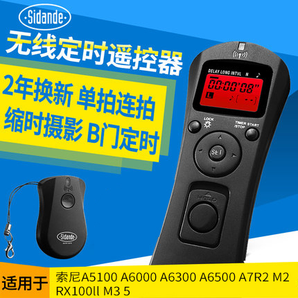 斯丹德 适用于索尼相机 A6500 A6300A6000 A5100A5000 RX100II 遥控器无线定时快门线 延时摄影B门 星轨 夜景