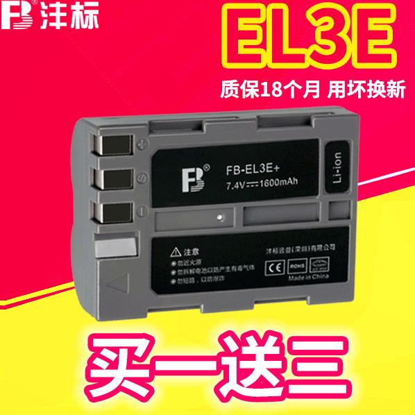 沣标FB-EL3E+电池for尼康D50 D70 D70S D100 D300 D80 D90 D200 D700 D300S D900相机电池电板配件el3e非原装