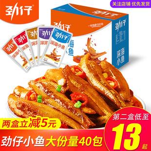 网红即食鱼仔 劲仔小鱼干湖南特产麻辣零食辣味小吃毛毛鱼小包装