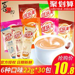 优乐美奶茶22g*30袋装小包港式冲泡饮品网红奶茶粉专用整箱包邮
