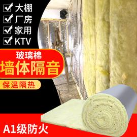 隔音材料吸音棉玻璃棉卷毡岩棉隔音棉KTV保温隔热消音墙体隔音板图片