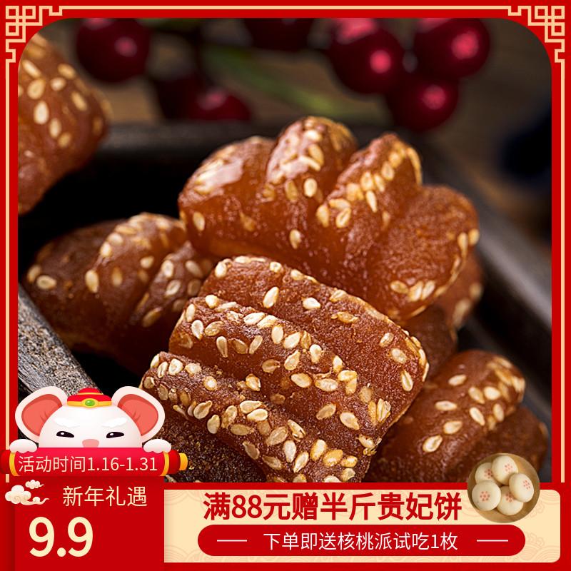 吉祥点心铺甜蜜三刀天津北京传统手工桂花芝麻甜食茶点小吃甜零食