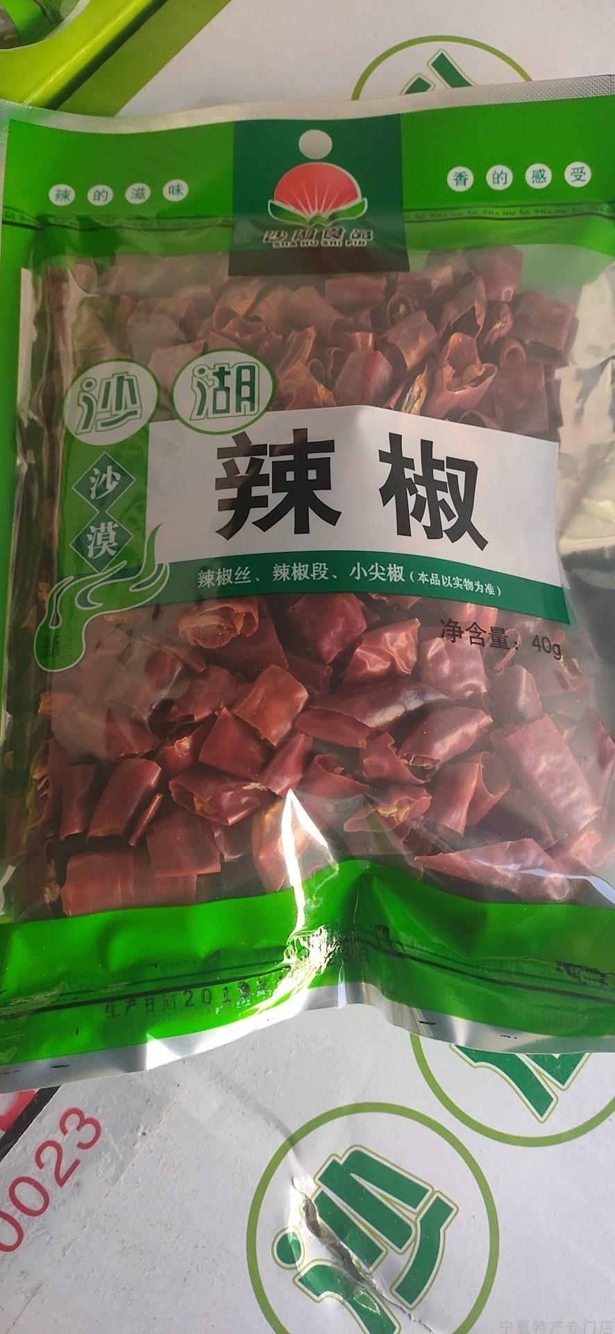 宁夏平罗沙湖沙漠辣椒辣椒段40g*6袋新上市产品厨房调料美食食材